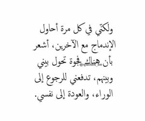 ﻋﺮﺑﻲ, اقتباسً, and مشاعر image