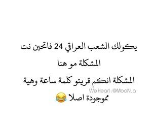 تحشيش عراقي العراق حب and بنات شباب عربي اسلاميات image
