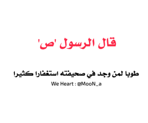 اسلاميات تحشيش حب بنات and عربي العراق شباب الرسول image
