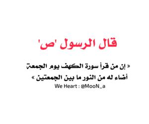 الجمعة اقوال الرسول, اسلاميات بنات حب العراق, and تحشيش عربي شباب image
