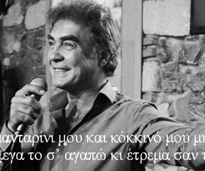 crete, love, and greek quotes image