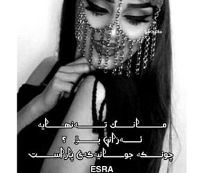 wta, esra, and kurd image