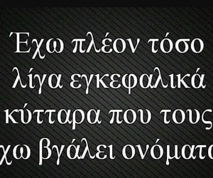 memes and funny greek quotes image