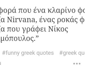 memes, stixakia, and funny greek quotes image