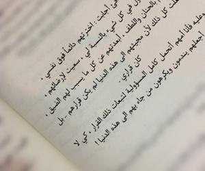 أم, الأم, and حُبْ image