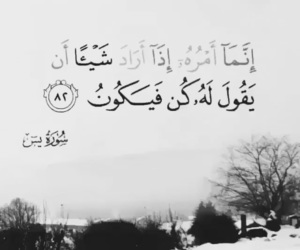 الله, اسﻻم, and قرآن image