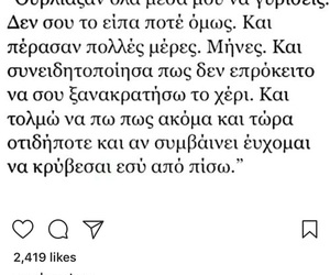 greek, greek quotes, and instagram image