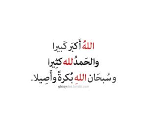 كلمات, دُعَاءْ, and ﻋﺮﺑﻲ image