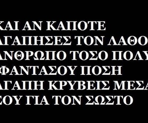 greek quotes and greek love quotes image
