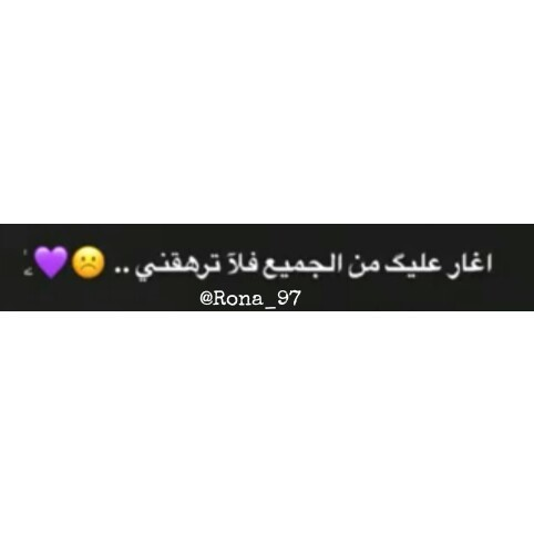 357 Images About رمــزيــات كـتــابـيــه On We Heart It See