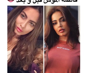arabic, before after, and before and after image