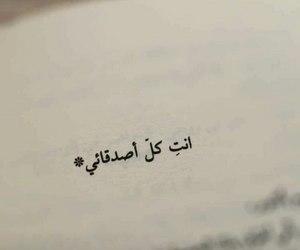 dz, hijjab, and الصداقة image