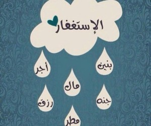 arabic, islamic, and alah image