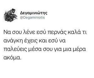 greek quotes, greek posts, and ελλήνικα image