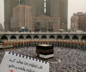 الكعبة, الحرم, and صوري image