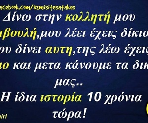 girls, true story, and greek image