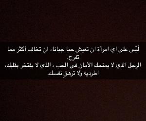 راحه, فخرٌ, and قلب image