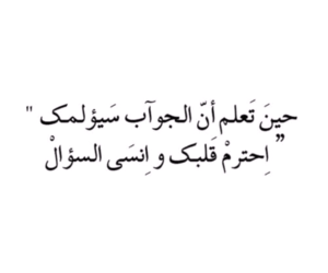 عربي, كلمات, and حكم image