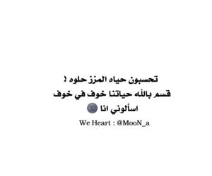 بنات تحشيش عراقي and حب عربي ضحك image