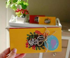 eid, عيد الاضحى, and الُعّيّدً image