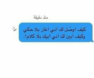 love, حُبْ, and الغيرة image