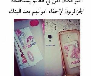 Algeria, dz, and girl image