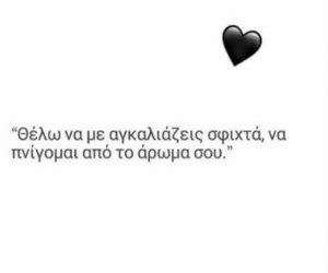 quotes for love, greek quotes, and στιχακια image