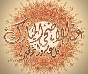 eid, happy eid, and عيد مبارك image