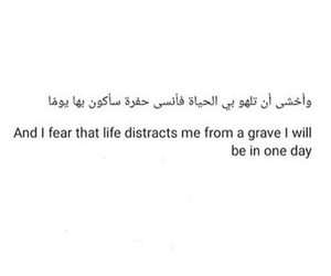 arabic, fear, and grave image