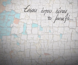mind, to, and greek quotes image