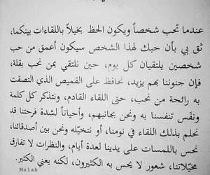 ﺍﻗﺘﺒﺎﺳﺎﺕ, ﻋﺮﺑﻲ, and arabic image