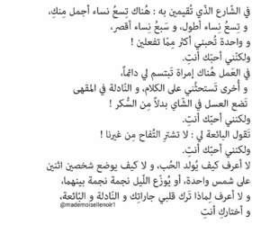عَاشِقْ, أجمل النساء, and الحٌب image