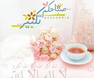 الله أكبر, عرفة, and تكبيرات image