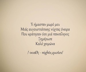 words, Ελληνικά, and night quotes image