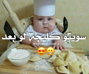 شباب بنات حب العراق and تحشيش العيد عربي عراقي image