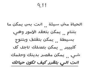 9.11, كتابات, and كلمات image