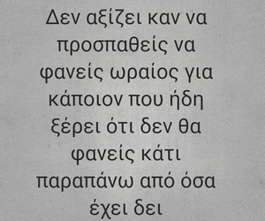 greek, outfit, and quotes image
