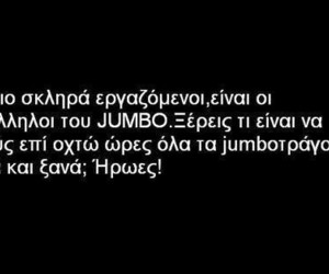 greek, greek quotes, and funny image