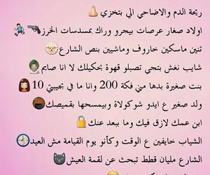 كل عام وانتم بخير, عيد مبارك, and عيد الاضحى image