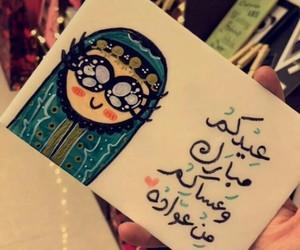 عيد سعيد, عٌيِّدٍ, and art image