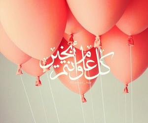 eid, happy eid, and كليجة image