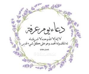 الحج, عرفة, and دُعَاءْ image