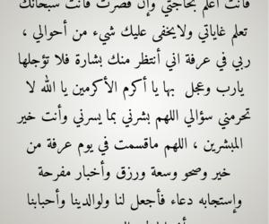 يوم عرفة, algérie dz, and اسلاميات اسلام image