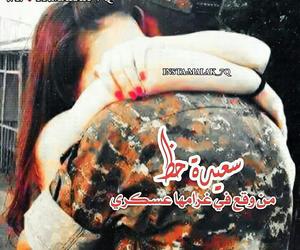 عسكري and حُبْ image