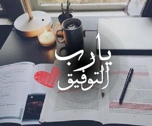 امتحانات, yarp, and دعاء يارب image
