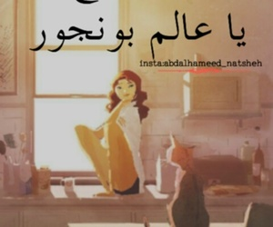 صباح الخير, خرابيش, and بونجور image