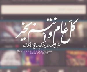 عيد سعيد and eid image