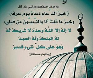 صيام, يوم, and دُعَاءْ image
