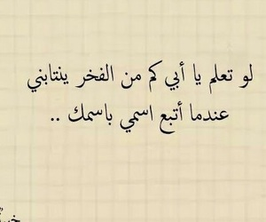 quote, arab, and تونس image