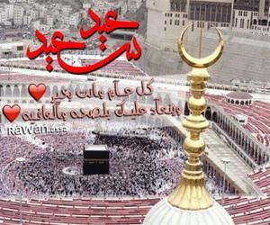easel, كلمات اقوال, and اسلام مسلمين image